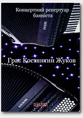 """Kostyantyn Zhukov plays"". Concert Repertoire of Bayan Player"
